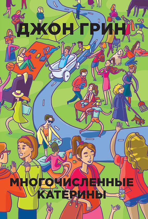 Скачать бесплатно книгу джона грина бумажные города