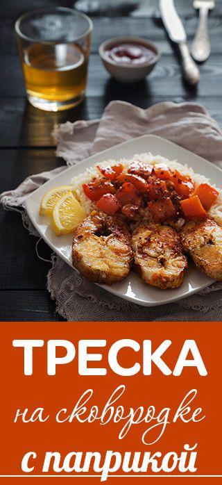 ТРЕСКА НА СКОВОРОДЕ С ПАПРИКОЙ И ПЕРЦЕМ.Рецепт на русском. рыба рецепты, рецепты из трески, рецепты из рыбы, треска рецепты, блюда из трески, треска жареная, треска с овощами
