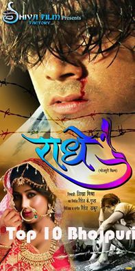 Vishal Singh, Neha Shree, Shikha Mishra and Pramod Premi Yadav Bhojpuri movie Radhe 2017 wiki, full star-cast, Release date, Actor, actress, Song name, photo, poster, trailer, wallpaper