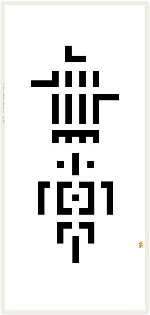 無常 - anicca (アニッチャ Uncertainty) 字体 / 很有意思的字体设计欣赏