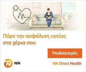 NN DIRECT HEALTH: Tο πρόγραμμα ασφάλισης υγείας NN Direct Health σχεδιάστηκε για να καλύψει τις ανάγκες των μελών της σύγχρονης οικογένειας, τα οποία αναζητούν αξιόπιστη ασφάλιση υγείας με απλές ηλεκτρονικές διαδικασίες.