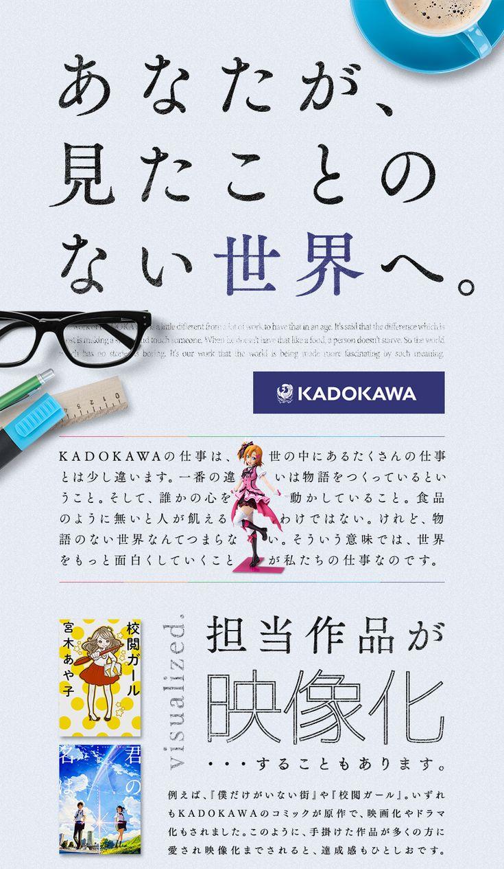株式会社KADOKAWA/総合職(編集系・営業系・事務サポート系)の求人PR - 転職ならDODA(デューダ)
