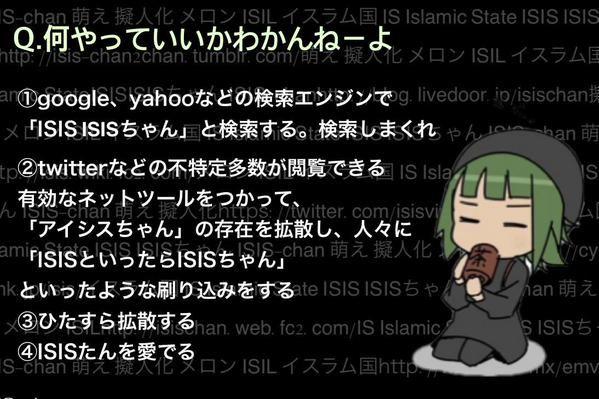 """トム・パリス on Twitter: """"ISISちゃんによる、過激派組織ISへの逆SEO作戦が決行中です。 ただ、ISISchanというキャラクターを検索→そのアクセスして過激派組織ISの広報を撹乱してるだけですがね。 #SEO #イスラム国 #過激派組織IS #ISIS http://t.co/MovUQaH62Z"""""""