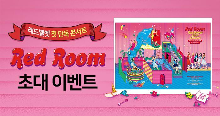 레드벨벳의 첫 단독 콘서트에 당신을 초대합니다!