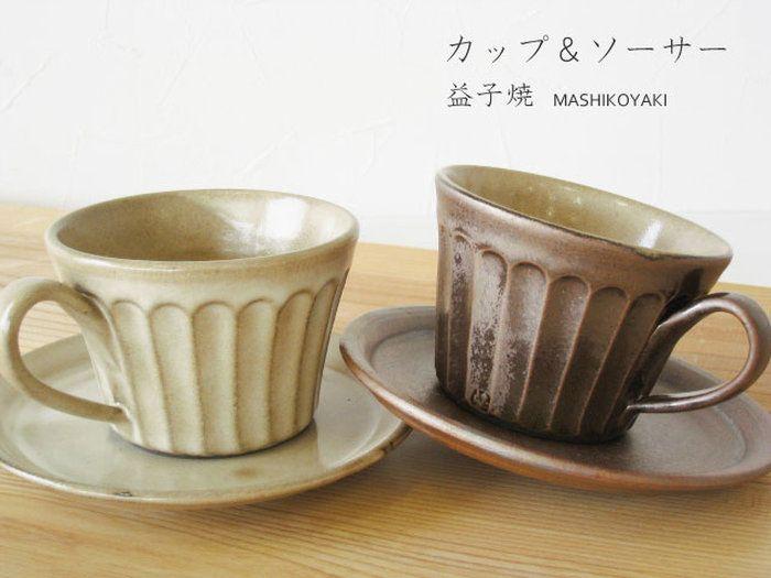 カップ ソーサー益子焼チョコブラウン ナチュラルベージュ コーヒーカップソーサー益子焼ギフト セラミック コーヒーカップ おしゃれ コーヒーカップ