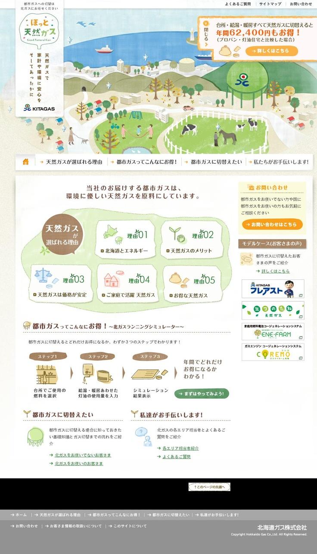The website 'http://otoku.hokkaido-gas.co.jp/' courtesy of @Pinstamatic (http://pinstamatic.com)