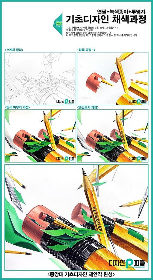 피플미술학원 중앙대 기초디자인 제안작 과정 - #화면구성#과정#조형