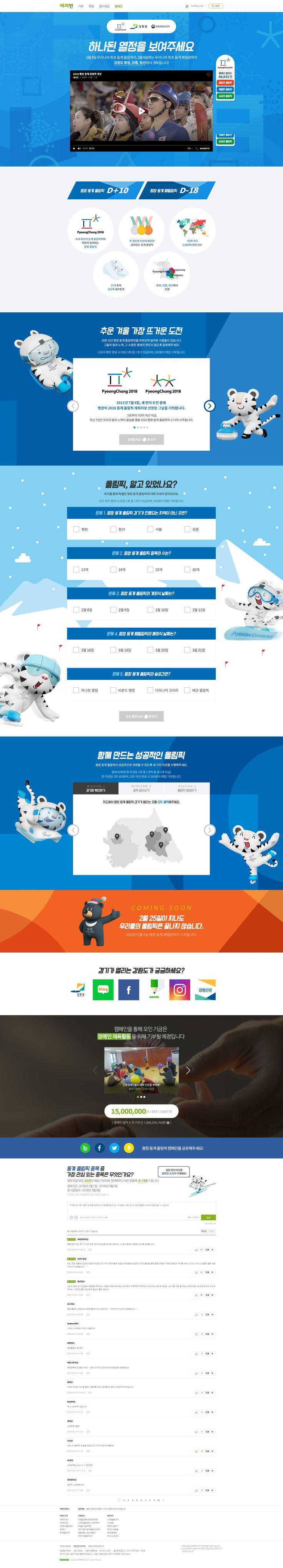 해피빈_평창동계올림픽