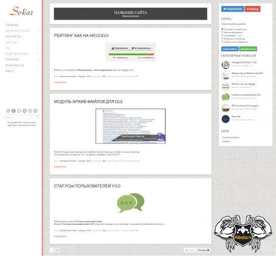 Шаблон Sokar адаптировался с шаблона sokar wordpress. В шаблон подключенны FontAwesome Icons. Их также лекго добавить или редактировать в шаблоне.