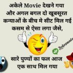 Akele+Movie+Dekhne+Gaya+Aur+Agal+Bagal+2+Khoobsurat+Girls+Ke+Beech+Seat+Mil+Gayi+(Funny+Hindi+Joke) #hindijokes #jokes #hindijoke #jokesinhindi #jokeinhindi #chutkule #jokeswale #funnyjokes #latestjokes #rvcj #masti