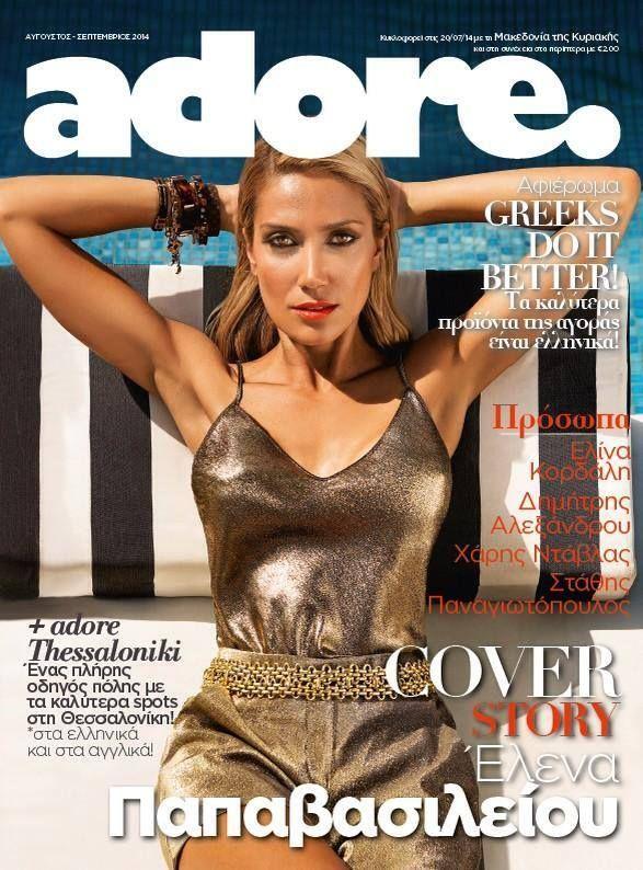 The stunning Elena Papavasiliou for Adore Magazine! Do you recognize the place of the photoshooting?  Η υπέροχη Έλενα Παπαβασιλείου για το Adore Magazine! Αναγνωρίζετε τη τοποθεσία της φωτογράφισης;