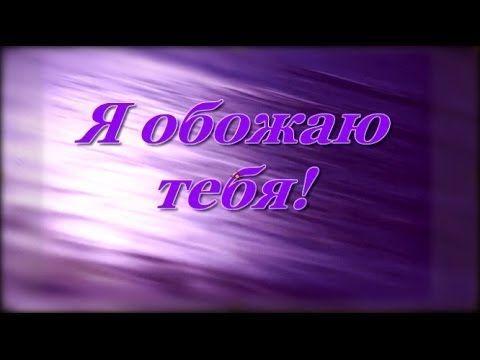 Обожаю - это больше чем люблю! (Музыка Сергей Чекалин) - YouTube