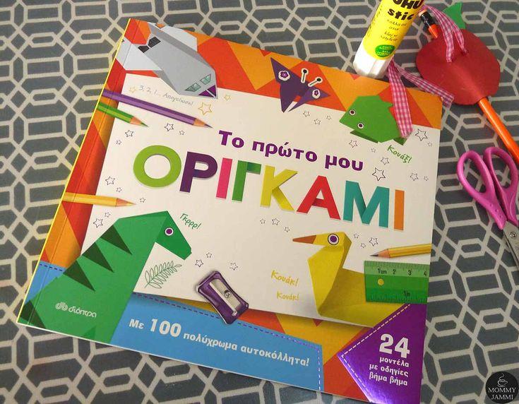 Το πρώτο μου οριγκαμι εκδόσεις διόπτρα με θαυμάσιες παιδικές κατασκευές