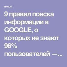 9 правил поиска информации в GOOGLE, о которых не знают 96% пользователей — Жизнь под Лампой!