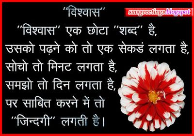 SMS Greetings: Vishwas SMS in Hindi With Image   Trust Quotes in Hindi Wallpaper