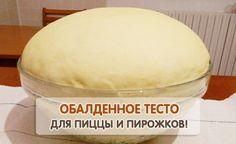 Любите печь домашние пирожки и пиццу? Обязательно попробуйте сделать тесто по этому рецепту! Оно получается просто ОБАЛДЕННОЕ!