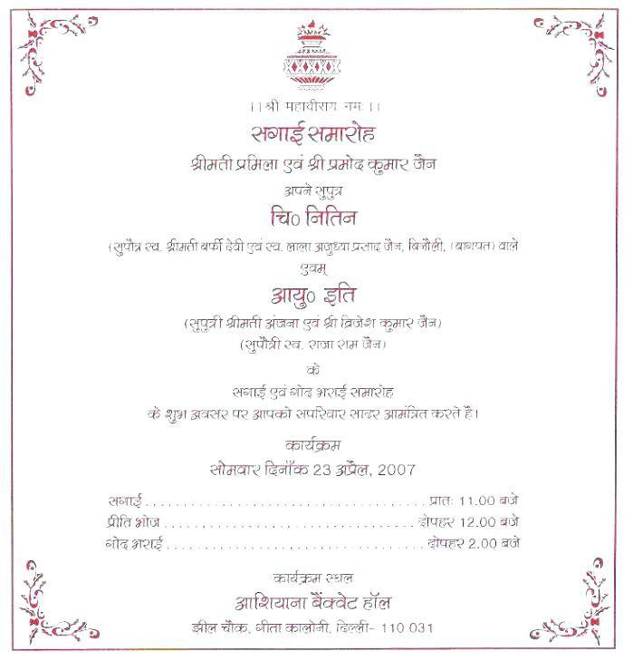 16 Awesome 1st Birthday Invitation Card In Marathi Language Image 1st Birthday Invitations Invitation Cards Birthday Invitations