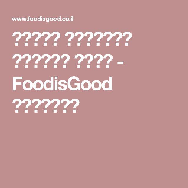 מתכון לרוגעלך שוקולד חלבה - FoodisGood מתכונים