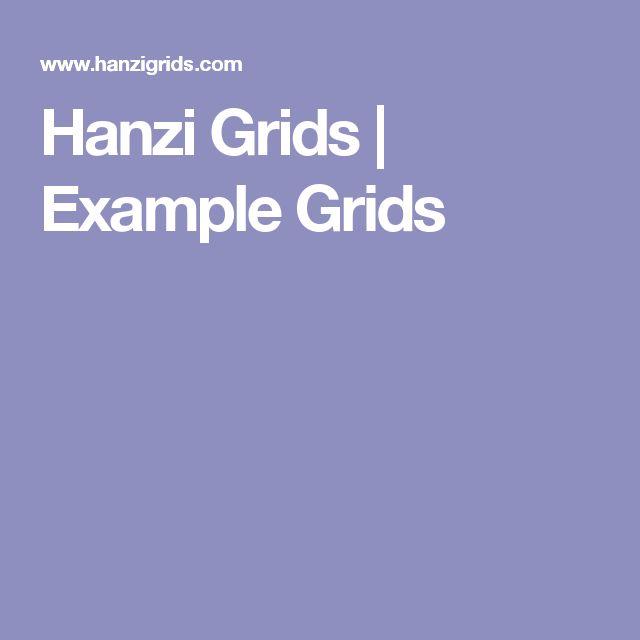 Hanzi Grids | Example Grids