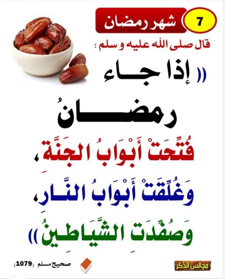 قال رسول الله صلى الله عليه وسلم إذا جاء رمضان فتحت أبواب الجنة وغلقت أبواب النار وصفدت الشياطين متفق عليه Islam Facts Ahadith Ramadan