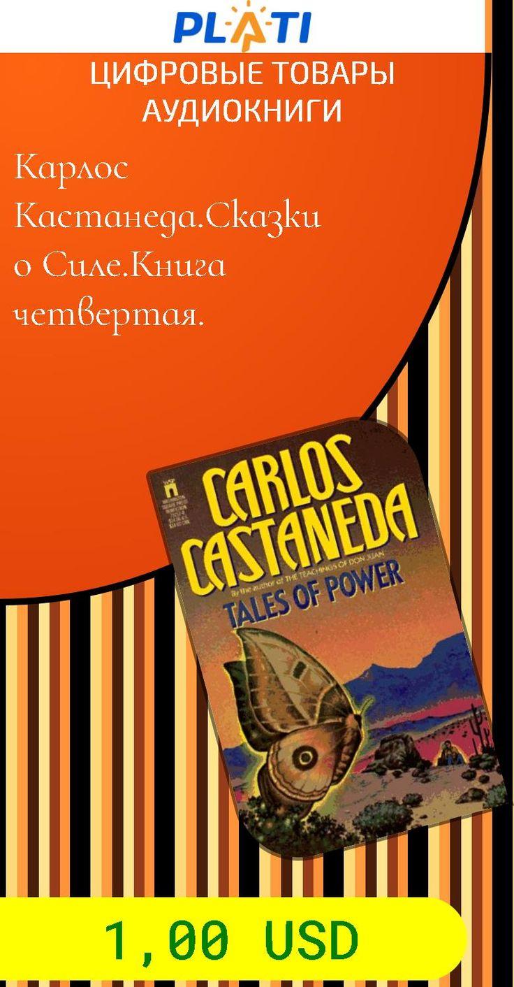 Карлос Кастанеда.Сказки о Силе.Книга четвертая. Цифровые товары Аудиокниги