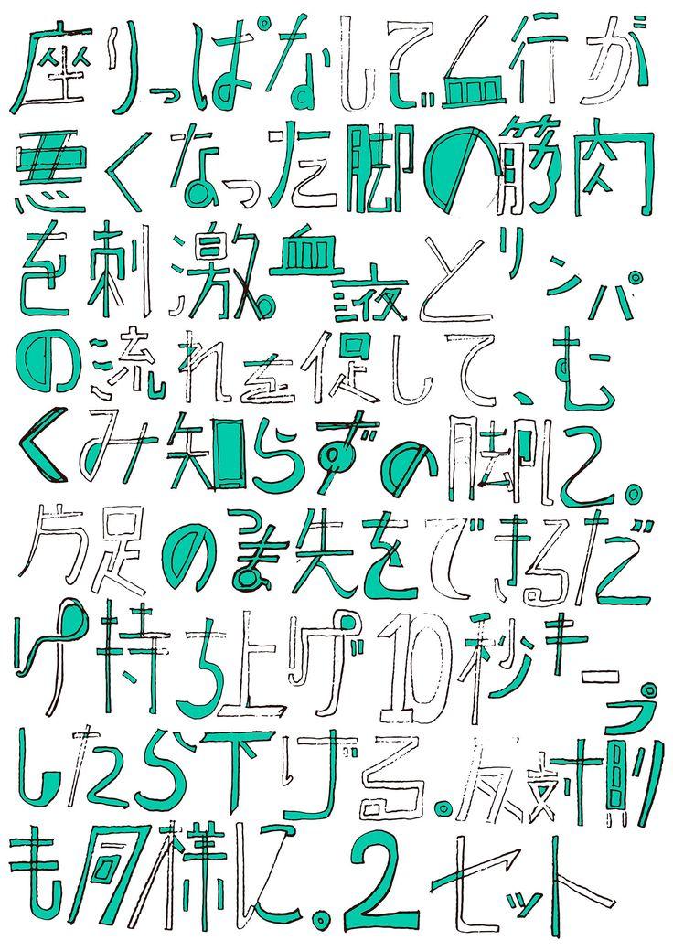 calligraphy: Yutaka Satoh