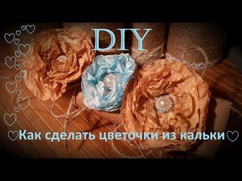 Как сделать цветочки из кальки - Ярмарка Мастеров - ручная работа, handmade