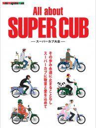 All about SUPER CUB -スーパーカブ大全-