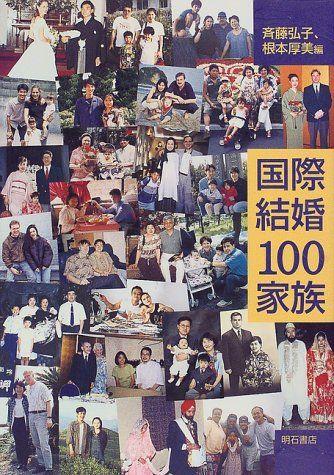 国際結婚100家族