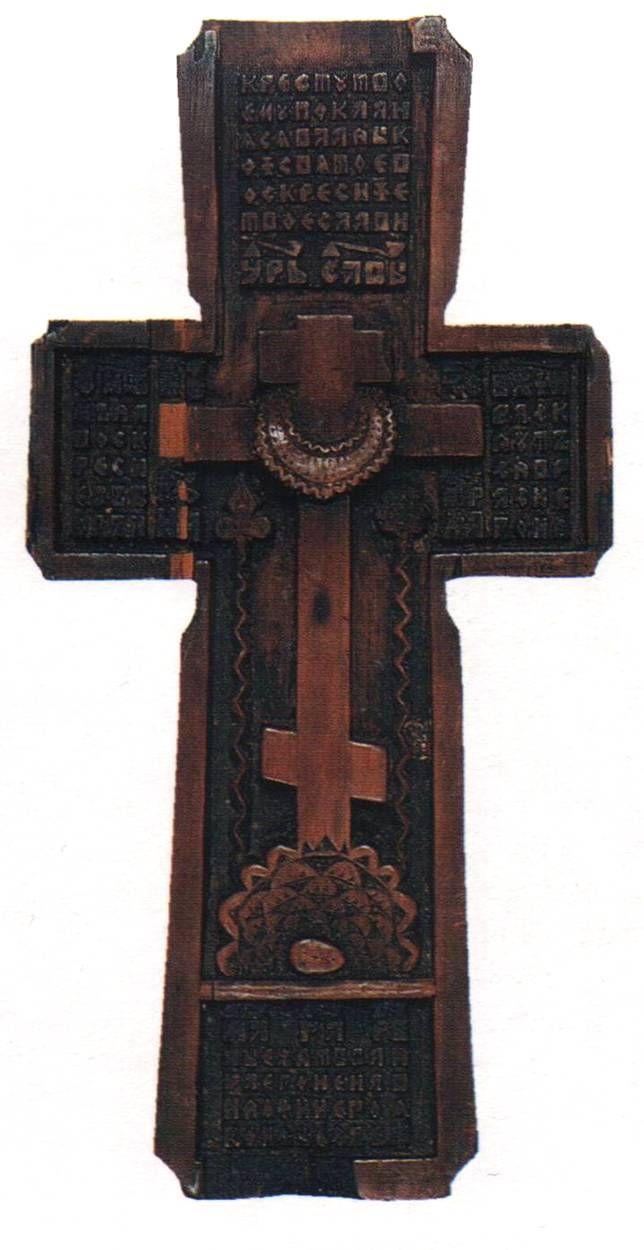 Крест Голгофский. Соловецкий монастырь. 1599http://my.mail.ru/video/mail/namadas131/145/303.html