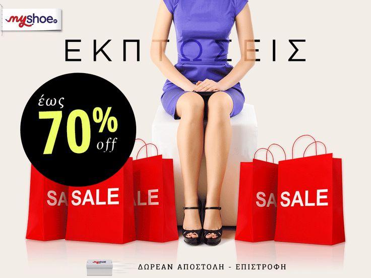 10ήμερο ΜΕΓΑΛΩΝ εκπτώσεων! #shoes #sales #shopping