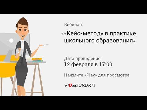 «Кейс-метод» в практике школьного образования - YouTube