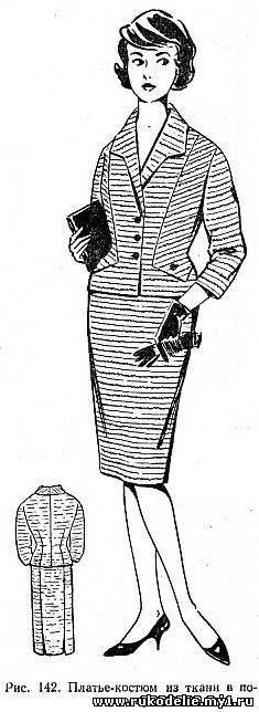 21)Платье-костюм строгой формы/...из ткани в полоску/...из светлой ткани - Женское и детское платье  - Всё о шитье