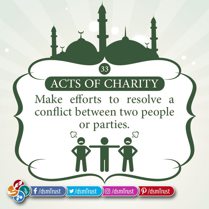 Acts of Charity | 33 Make efforts to resolve a conflict between two people or parties. -- DONATE NOW for Darussalam Trust's Health, Educational, Food & Social Welfare Projects • Account Title: Darussalam Trust • Account No. 0835 9211 4100 3997 • IBAN: PK61 MUCB 0835 9211 4100 3997 • BANK: MCB Bank LTD. Session Court Branch (1317)   #DarussalamTrust #Charity #ResolveConflict
