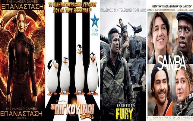"""""""Οι πιγκουίνοι της Μαδαγασκάρης"""", """"Fury"""", """"Hunger games"""", και """"Samba"""" στο Σταρ"""