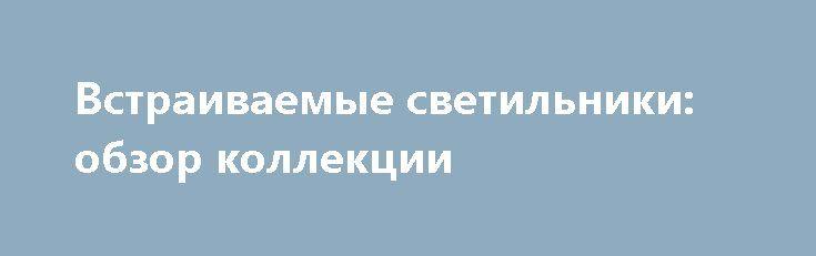Встраиваемые светильники: обзор коллекции https://www.lustra-market.ru/blog/vstraivaemye-svetilniki-obzor-kollektsii/  Встраиваемые светильники появились не так уж и давно – примерно лет 20 назад. И как любая практичная новинка, эти светильники тут же стали популярны. Сегодня их можно встретить везде – и в офисах, и в магазинах, и в квартирах. У встраиваемых светильников много поклонников. Однако есть и те, кто считает встраиваемые светильники слишком уж «официальными», … Читать далее…