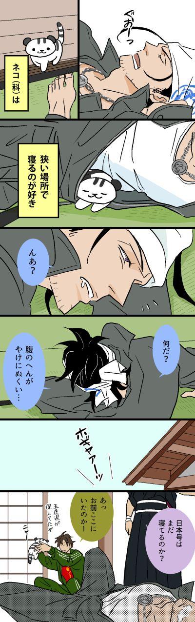 「【とうらぶ】ついろぐまとめ【日本号】」/「ケイティ」の漫画 [pixiv]