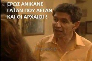 ελληνικές σειρές ατακες - Αναζήτηση Google