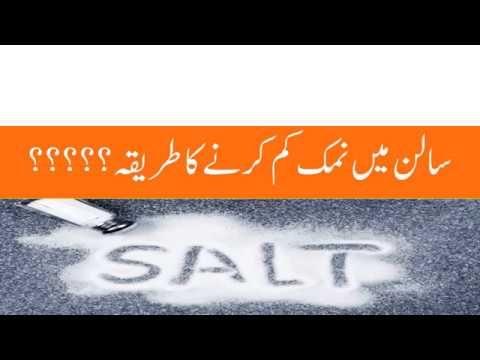 Salan main namak kam karny ka tarika In Urdu/Hindi Video