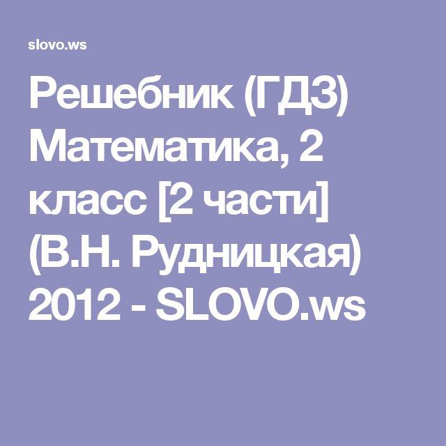 Решебник (ГДЗ) Математика, 2 класс [2 части] (В.Н. Рудницкая) 2012 - SLOVO.ws