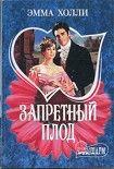 Запретный плод. Начните читать книги Холли Эмма в электронной онлайн библиотеке booksonline.com.ua. Читайте любимые книги с мобильного или ПК бесплатно и без регистрации.