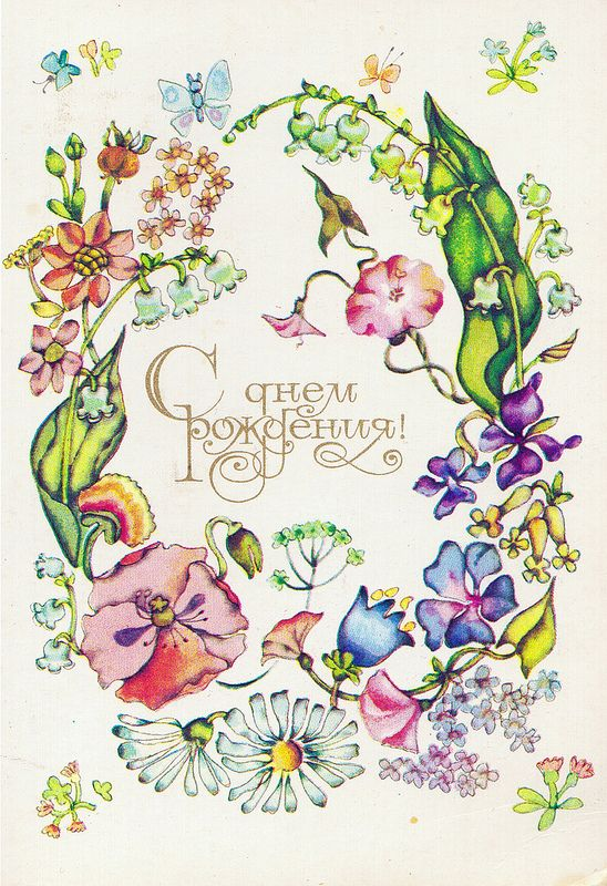 Flower postcard ~ by N. Polyanskaya, 1982...