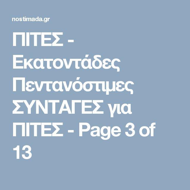 ΠΙΤΕΣ - Εκατοντάδες Πεντανόστιμες ΣΥΝΤΑΓΕΣ για ΠΙΤΕΣ - Page 3 of 13