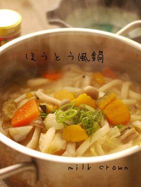 冬はあったか*ほうとう風鍋 by milk♡crown [クックパッド] 簡単 ...