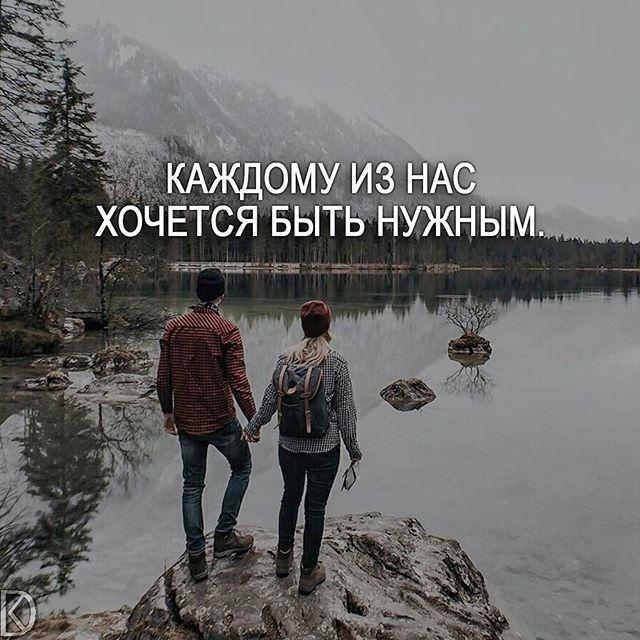 . 🔔Включайте уведомление о новых публикациях🔔 . #любовь #романтика #мотивация #чувства #мудрость #философия #отношения #цитата #счастьебытьлюбимой #мыслишки #цитатывеликихмужчин #цитатыолюбви #мыслиумныхлюдей #deng1vkarmane