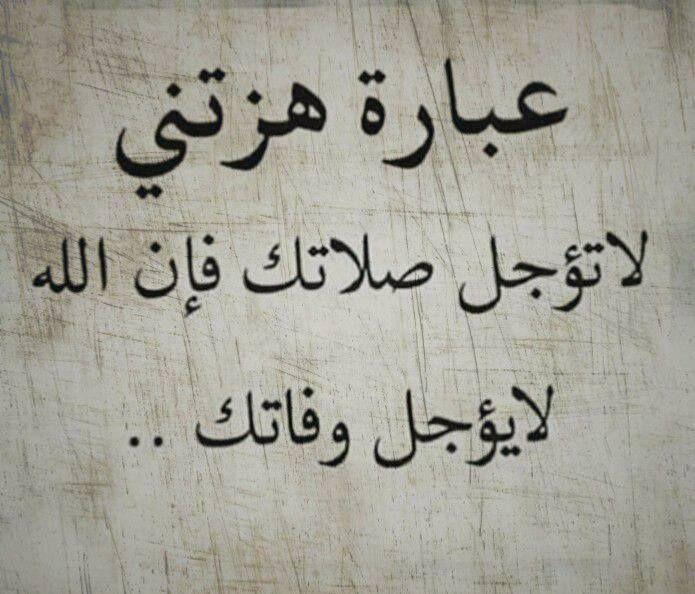لا تؤجل Calligraphy Arabic Calligraphy Arabic