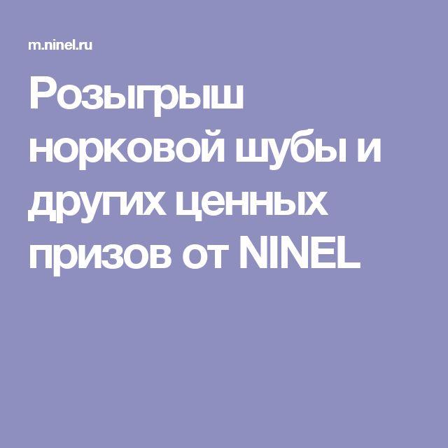 Розыгрыш норковой шубы и других ценных призов от NINEL