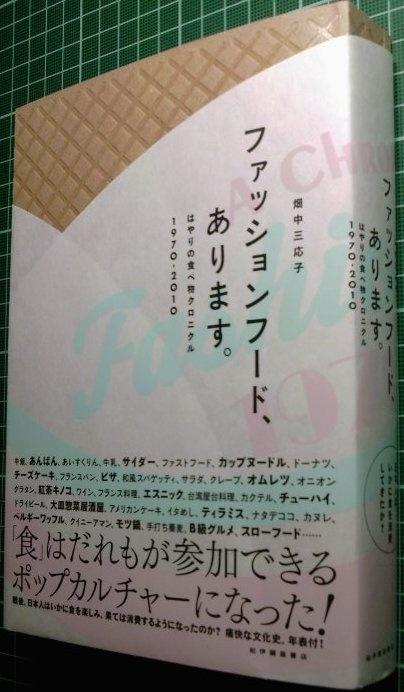 ファッションフード、あります。/ 装丁:祖父江慎 / book design : Shin Sobue