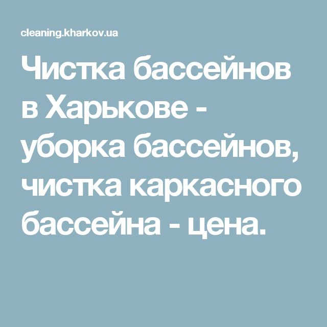 Чистка бассейнов в Харькове - уборка бассейнов, чистка каркасного бассейна - цена.
