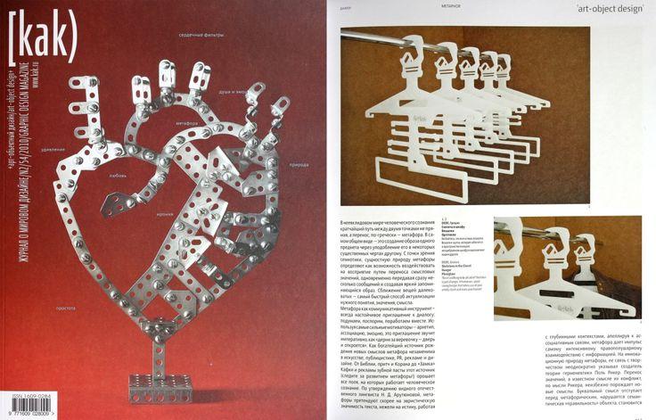 Αλίκη Ροβίθη + Φοάντ Ασούρ | DEDE DextrousDesign « Επίσημη ιστοσελίδα του κολεγίου ΑΚΤΟ